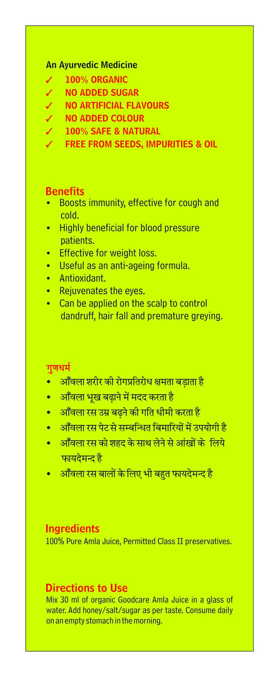 Baidyanath Amla Juice - 1 Ltr